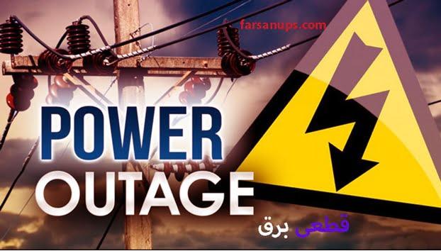 علت قطع شدن برق